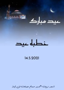 Eid Sermon Urdu